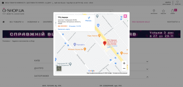 screenshot-a-shop-ua-location-1606324985695